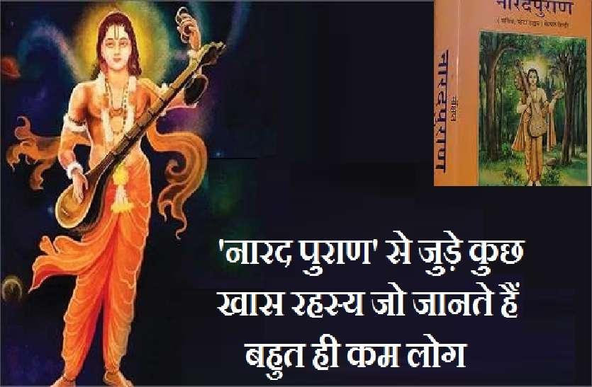 https://www.patrika.com/dharma-karma/who-is-devarshi-narada-and-know-the-secrets-of-narada-purana-6162597/