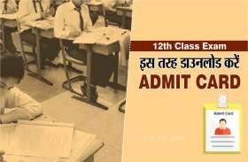 12th Class Exam Admit Card : 9 जून से शुरु हो रहै हैं इग्जाम, इस तरह डाउनलोड करें Admit Card
