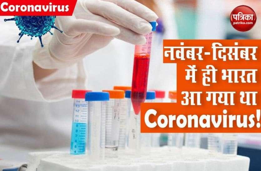 नवंबर-दिसंबर में ही कोरोना ने भारत में दर्ज करवा दी थी मौजूदगी, शीर्ष वैज्ञानिकों ने जताई आशंका