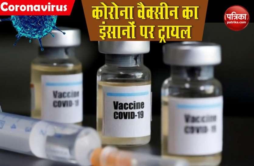 Brazil ने ऑक्सफोर्ड के COVID-19 वैक्सीन को मानव क्लिनिकल ट्रायल की दी मंजूरी