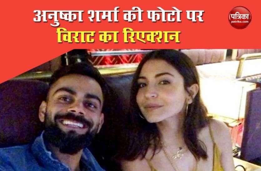 Photo of Anushka Sharma ने शेयर की फोटो, पति  Virat Kohli  ने दिया ऐसा रिएक्शन