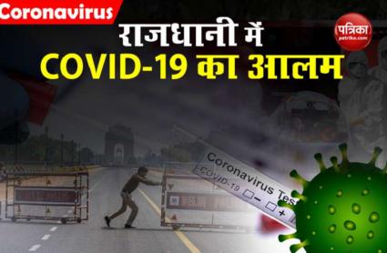 Delhi Coronavirus मरीजों की संख्या 26 हजार के पार, अभी तक 708 की मौत