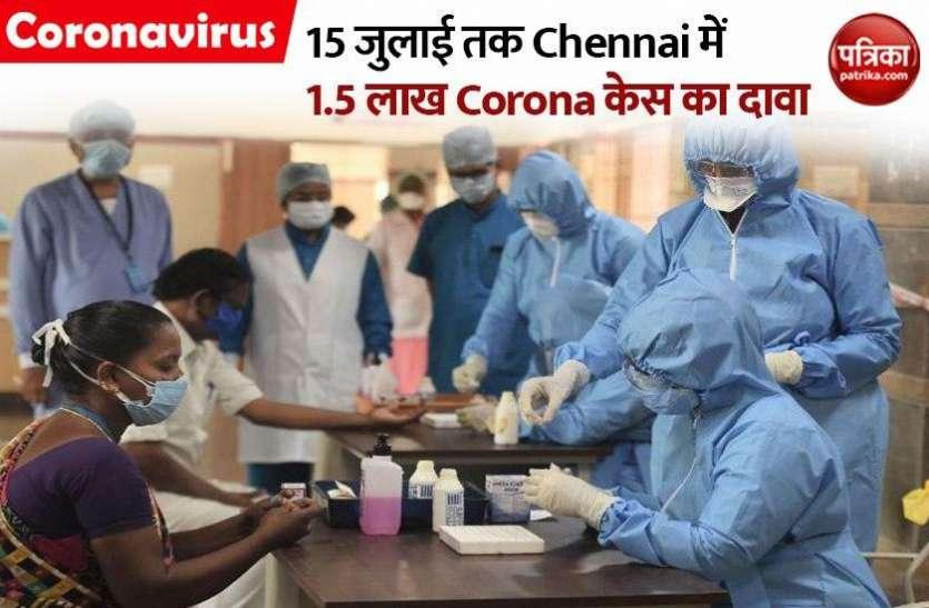 Tamilnadu : एमजीआर यूनिवर्सिटी का दावा - 15 जुलाई तक Chennai छू लेगा 1.5 लाख Corona केस का आंकड़ा