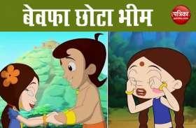 Chota Bheem Cartoon Hindi News Chota Bheem Cartoon Samachar Chota Bheem Cartoon À¤– À¤¬à¤° Breaking News On Patrika