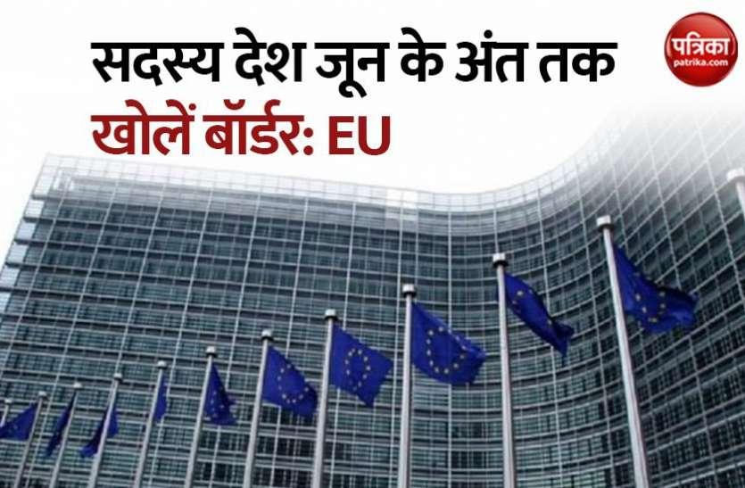 EU का सदस्य देशों से आग्रह, जून के अंत तक सीमाओं को फिर से खोलें और पासपोर्ट-मुक्त यात्रा की दें अनुमति