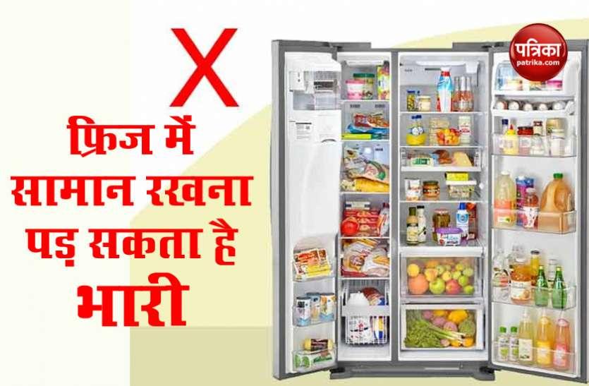 अगर इन 8 चीजों को रखते हैं आप फ्रिज में, तो हो जाएं सावधान, बिगड़ जाएगी हालत
