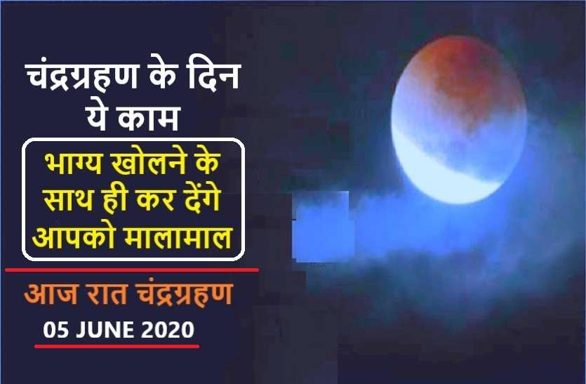 https://www.patrika.com/religion-and-spirituality/chandra-grahan-today-on-05-june-2020-lunar-eclipse-2020-6165264/