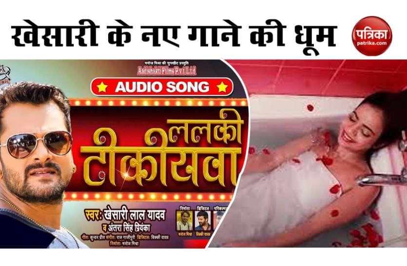 Khesari Lal Yadav के नए गाने Lalki Tikiyawa ने उड़ाए सबके होश, वीडियो में दिखा अनिशा का बोल्ड अंदाज