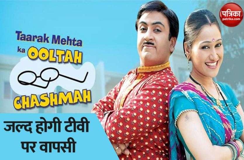 जल्द शुरू होगी टीवी शो 'Tarak mehta ka ooltah chashmah' की शूटिंग, सेट पर होगा सभी नियमों का पालन