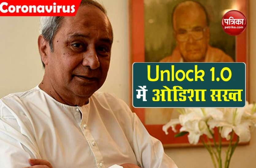 Unlock 1.0 में सख्त Odisha Govt, वीकेंड में रहेगा लॉकडाउन