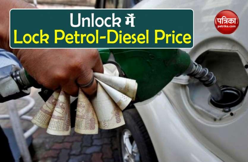 Unlock में भी Lock हैं Petrol Diesel Price, जानिए क्या हैं आपके शहर में कीमत