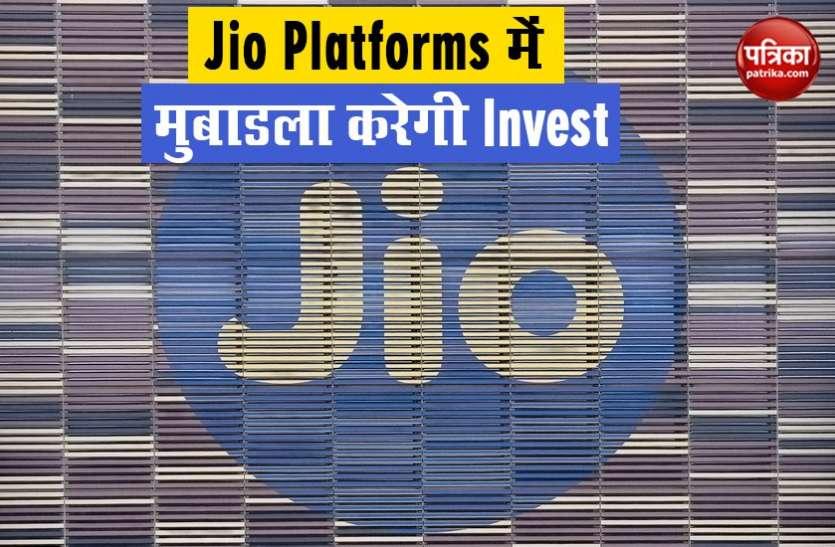 Jio Platforms को छठे हफ्ते में मिला छठा Investor, UAE की Mubadala करेगी 9,093 करोड़ का Investment