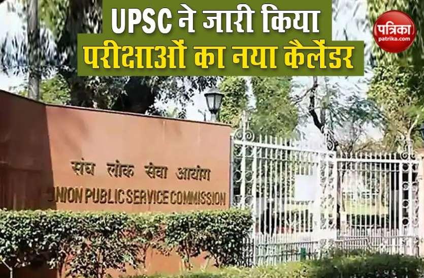 UPSC Exam Date 2020 : UPSC ने जारी किया परीक्षाओं का नया कैलेंडर, देखें पूरा शेड्यूल