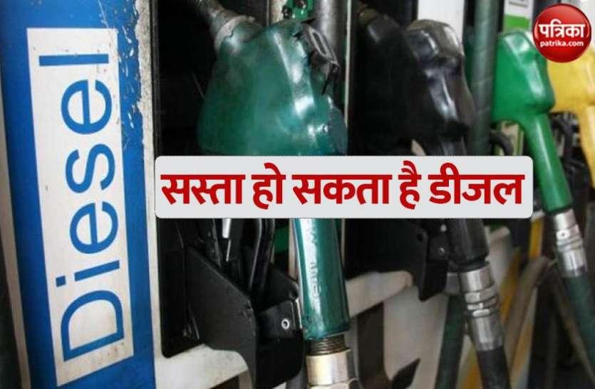 Diesel Price In Delhi: बिक्री कम होने से कम हो सकते हैं Diesel Price