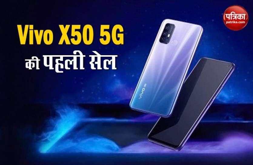 Vivo X50 5G की कल पहली सेल, जानिए कीमत और स्पेसिफिकेशन