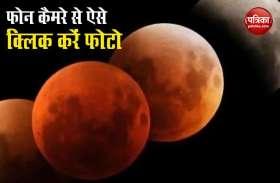 Chandra Grahan 2020: चांद की फोटो लेने के लिए Android, iOS यूजर कैमरा को ऐसे करें सेट