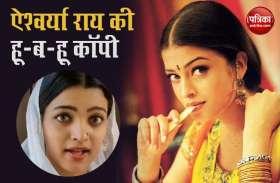 Aishwarya Rai की हमशक्ल ने इंटरनेट पर मचाई धूम, फेमस डायलॉग पर की Lip-Syncing.. Video Viral