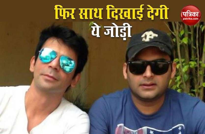 कॉमेडियन Kapil Sharma को याद आई दोस्त Sunil Grover की, मंच पर साथ काम करने की जताई इच्छा