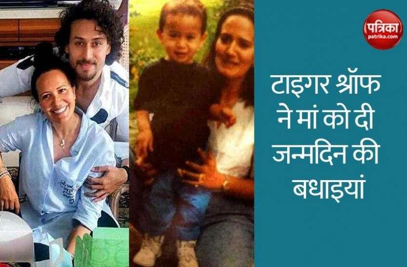 Tiger Shroff ने मां को दी जन्मदिन की बधाइयां, तस्वीर शेयरकर लिखा इमोशनल लेटर