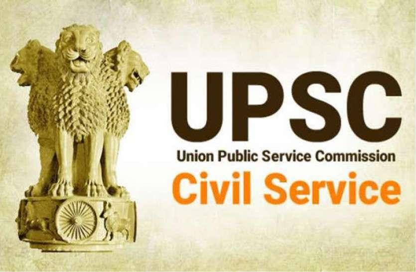 4 अक्टूबर को होगी सिविल सेवा प्रीलिम्स, यूपीएससी ने 2020 के लिए संशोधित कैलेंडर किया जारी