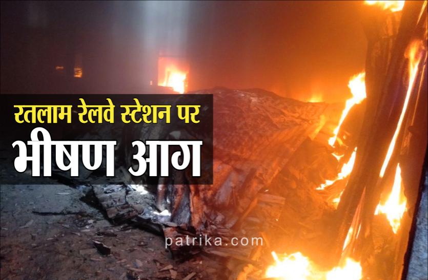 रतलाम रेलवे स्टेशन पर भीषण आग, रेलवे स्टेशन पर मची अफरा-तफरी