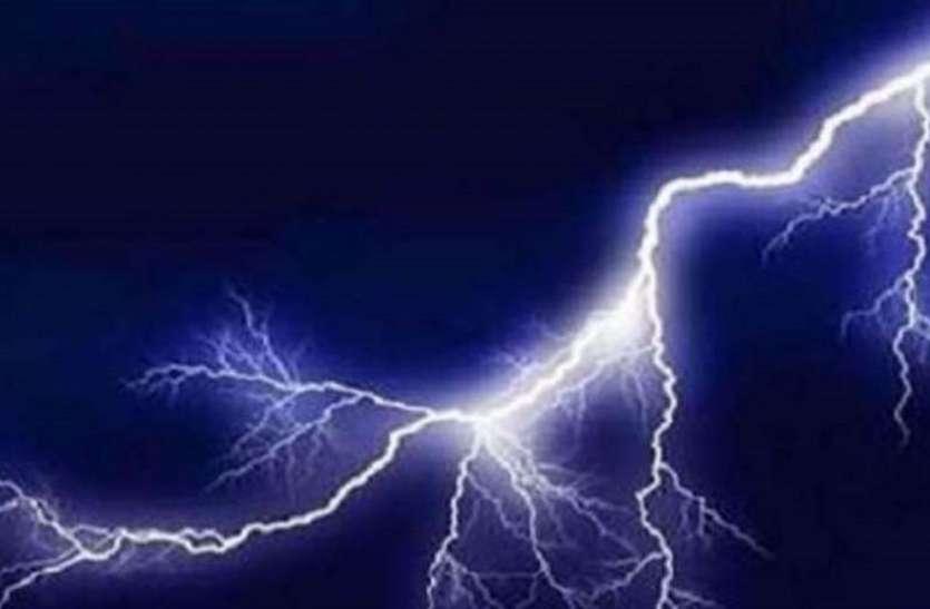 भीषण बारिश में आकाशीय बिजली का ताण्डव, दो मृत