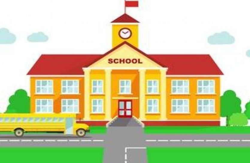 प्राइवेट स्कूल ऑनलाइन पढ़ाई के बहाने मांग रहे फीस, प्रशासन जल्द करे कार्रवाई