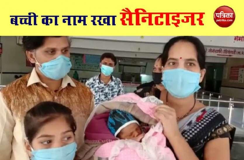 इंदौर मे कोरोना पॉजिटिव महिला ने दिया बेटी को जन्म, नाम रखा सैनिटाइजर