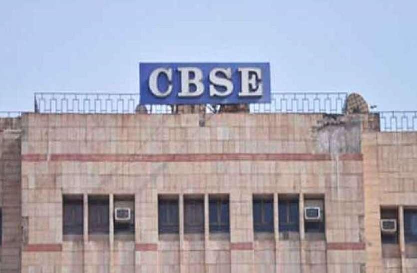 CBSE Board Exam 2021: सीबीएसई दसवीं और बारहवीं बोर्ड परीक्षाओं को लेकर आई बड़ी अपडेट, यहां पढ़ें