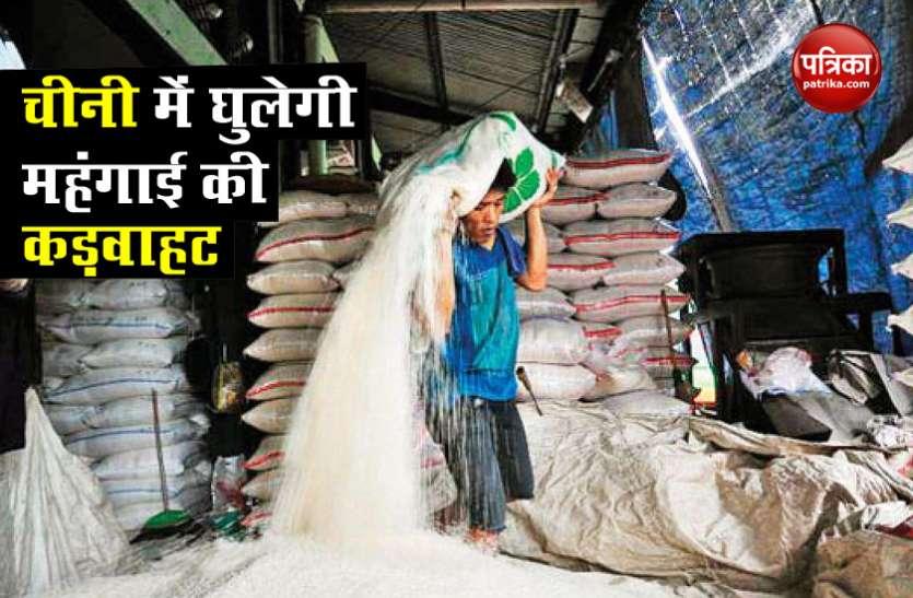 Sugar Price : सरकार के इस कदम से महंगी होने जा रही है चीनी, जानिए कितनी करनी होगी जेब ढीली