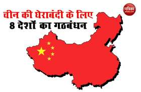 China की घेराबंदी के लिए America समेत 8 देशों ने मिलाया हाथ, ड्रैगन बोला- 'अब कोई नहीं कर सकता परेशान'