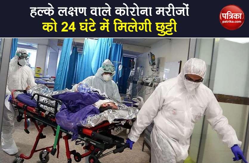 Covid-19 के हल्के व बिना लक्षण वाले मरीज 24 घंटे में होंगे डिस्चार्ज, Delhi सरकार का आदेश