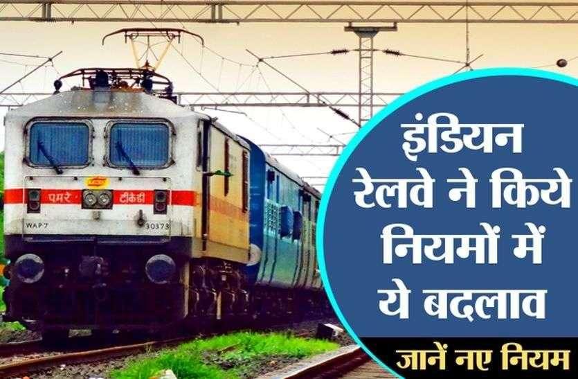 भारतीय रेलवे ने फिर बदले ट्रेन टिकट रिजर्वेशन के नियम