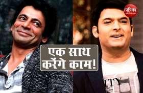 Sunil Grover संग काम करने को लेकर Kapil Sharma ने कहा, अभी मेरा शो अच्छा चल रहा है