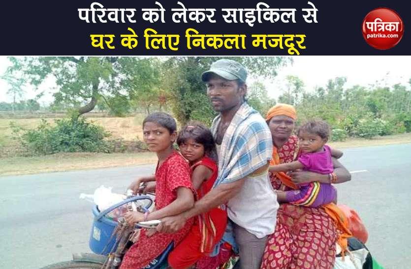 Coronavirus: पत्नी, दो बेटियां और एक बेटे को लेकर साइकिल से 800 Km दूर घर पहुंचा बुधराम