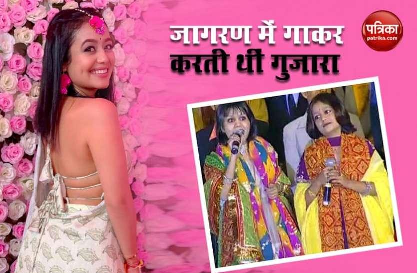 Happy Birthday Neha Kakkar: 4 साल की उम्र में ली थी घर चलाने की जिम्मेदारी, आज हैं Bollywood की हिट सिंगर