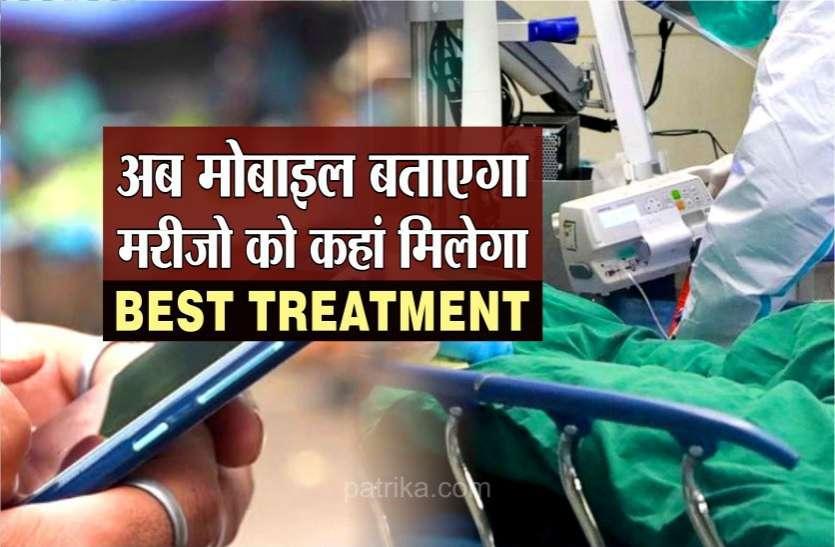 अब मोबाइल बनेगा मरीज का मददगार, एक क्लिक पर आप जान सकेंगे जरूरत का बेस्ट अस्पताल