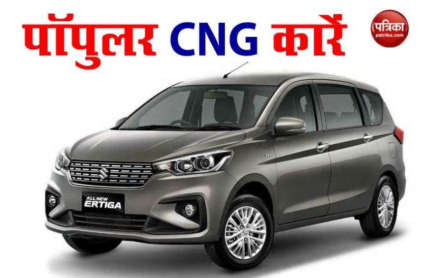 Best Cng Cars In India 2020 Under 5 10 Lakhs Best Cng Cars In India 2020 À¤¯ À¤¹ À¤ À¤°à¤¤ À¤• À¤¸à¤¬à¤¸ À¤¸à¤¸ À¤¤ À¤¸ À¤à¤¨à¤œ À¤• À¤° Patrika News