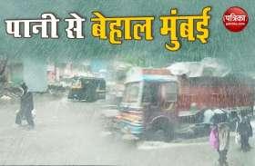 Mumbai Rains:  तेज हवाओं के चलते सीढ़ी से टकराया इंडिगो का विमान, कई इलाकों में जल भराव