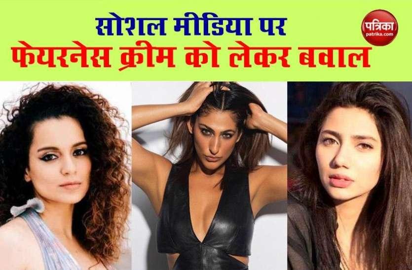 Fairness Creams के ऐड को लेकर घेरे में बॉलीवुड एक्ट्रेसेस, Mahira Khan, कुब्रा सैत ने किया समर्थन