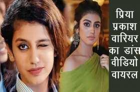 प्रिया प्रकाश ने फिर सोशल मीडिया पर की धमाकेदार वापसी, ऐश्वर्या के गाने पर किया धांसू डांस, देखकर होश उड़ जाएंगे