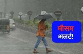 छत्तीसगढ़ के इन जिलों में येलो अलर्ट, मौसम विभाग ने दी भारी बारिश की चेतावनी