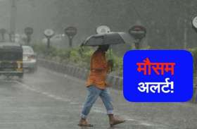 भारी बारिश की चेतावनी, जारी किए हेल्पलाइन नंबर