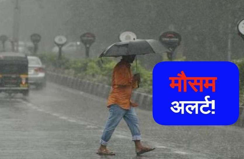 द्रोणिका और चक्रवात से इन जिलों में भारी बारिश के संभावना, मौसम विभाग का येलो अलर्ट जारी