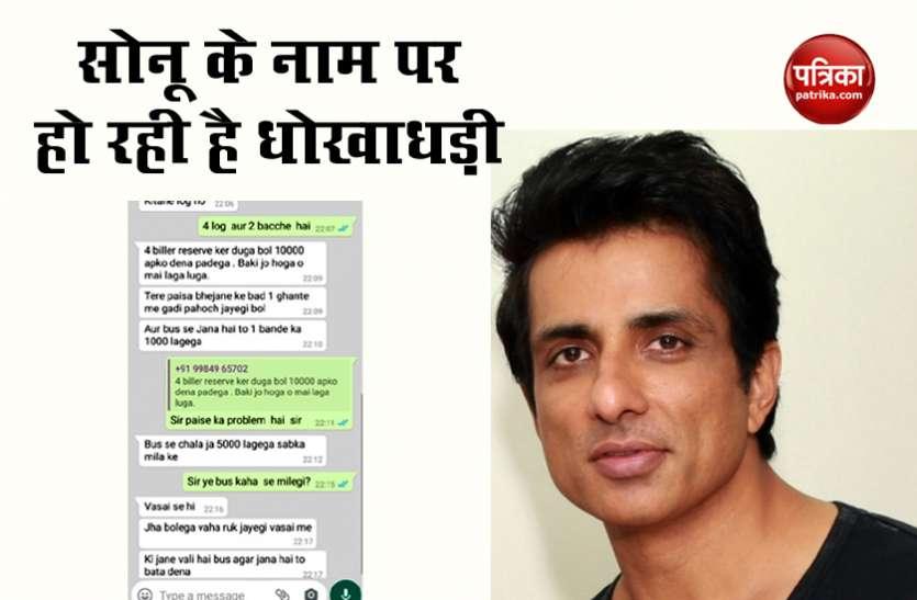 एक्टर Sonu Sood के नाम पर लोगों से घर पहुंचाने पर मांगे जा रहे हैं पैसे, वाट्सऐप चैट शेयर कर किया आगाह