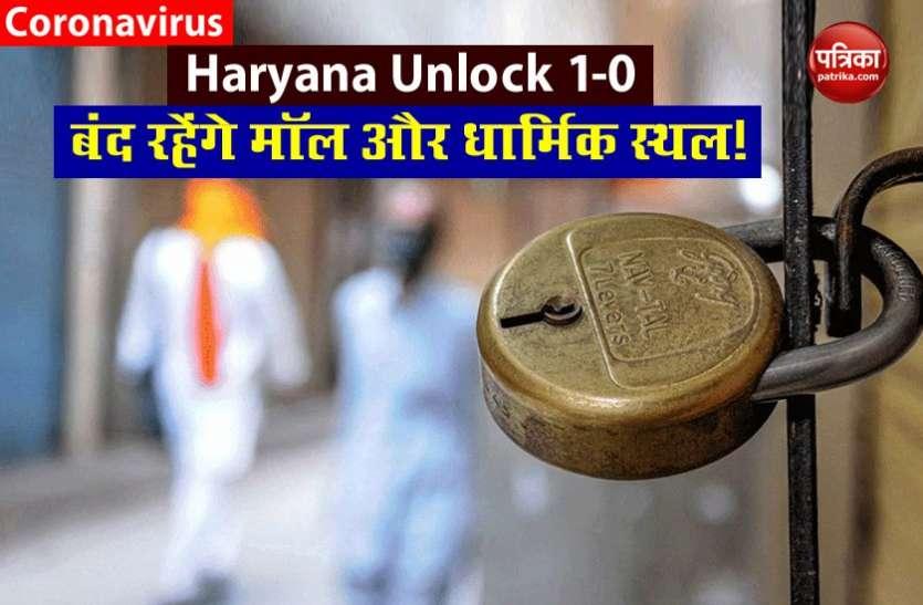 Unlock 1.0: हरियाणा सरकार का फैसला- Gurugram और Faridabad में अभी बंद रहेंगे धार्मिक स्थल और शॉपिंग मॉल