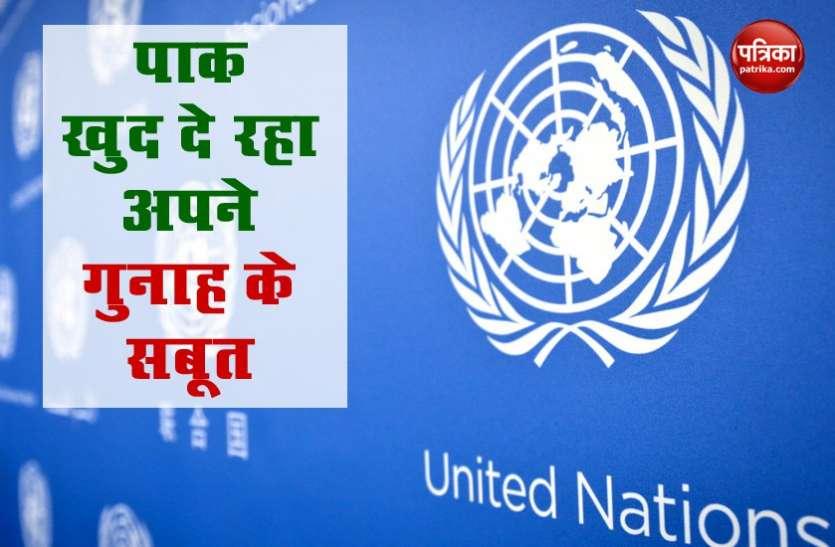 UN रिपोर्ट में खुलासा, पाकिस्तान खुद ही कई बार कबूल चुका है अपनी आतंकी गतिविधियां