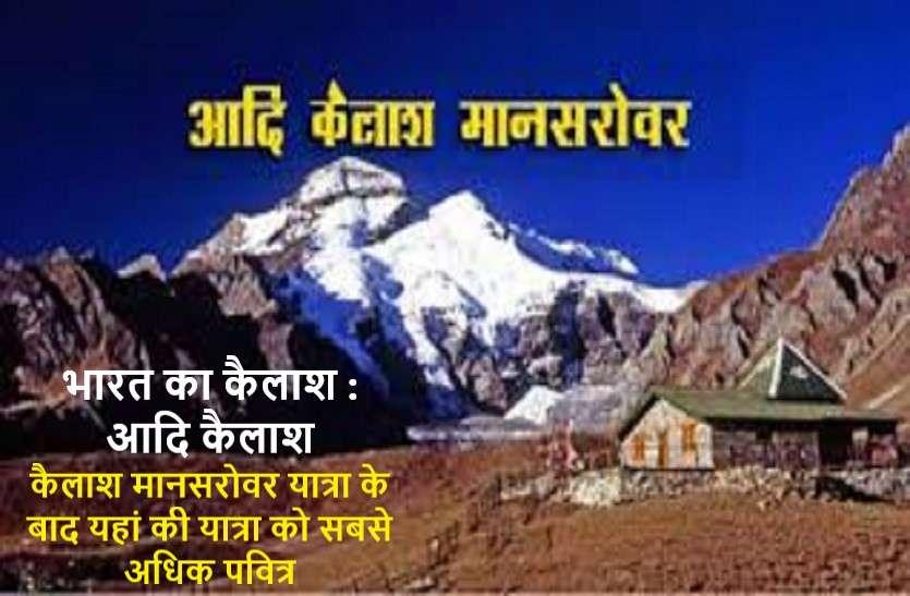 आदि कैलाश धाम: कैलाश मानसरोवर के समान ही दर्जा प्राप्त देश का ऐसा पर्वत, जहां के रहस्य आपको भी कर देंगे हैरान