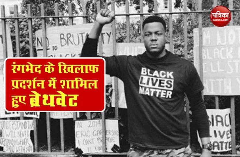 नस्लवाद के खिलाफ लंदन में Carlos Brathwaite ने किया विरोध प्रदर्शन, बोले- क्रांति का प्रसारण किया जाएगा