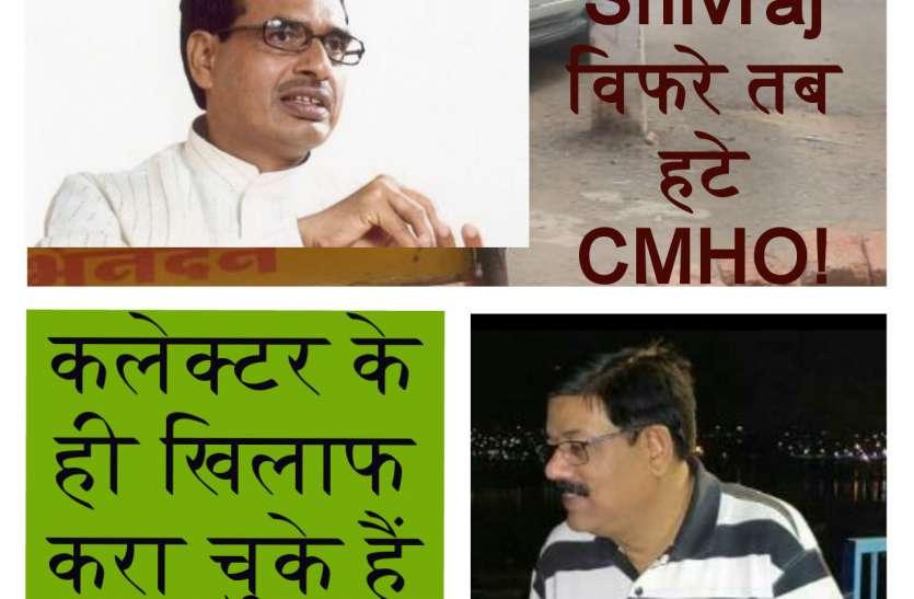 चर्चित सीएमएचओ मुख्यमंत्री की वीसी के बाद हटाए गए, कलेक्टर के खिलाफ भी करवा चुके हैं हड़ताल